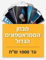 מבחן הסמארטפונים הגדול: 9 מכשירים עד 1000 שקל