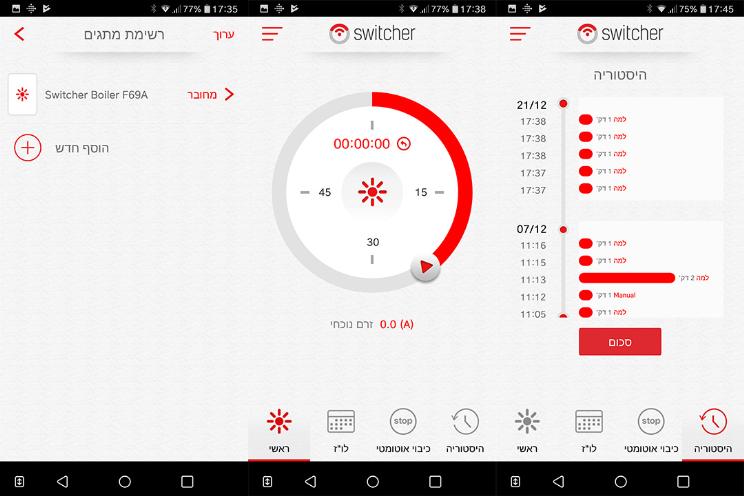 Switcher V2: להדליק את הדוד מרחוק