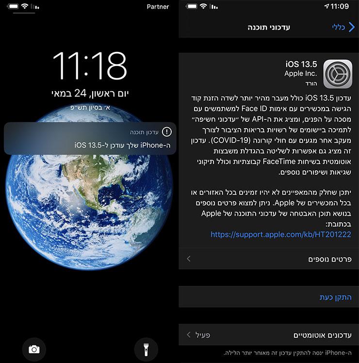 עדכון הקורונה למכשירי אפל כבר כאן