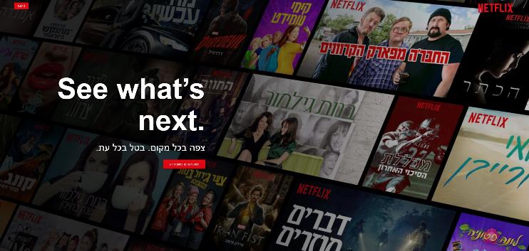 נטפליקס משיקה שירות בעברית