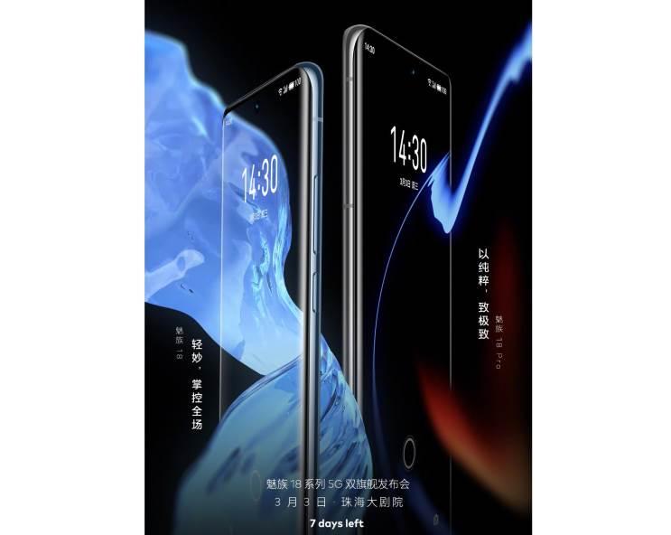 מפרטו הטכני של ה-Meizu 18 דולף לרשת